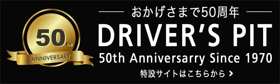 ドライバーズピット 50周年